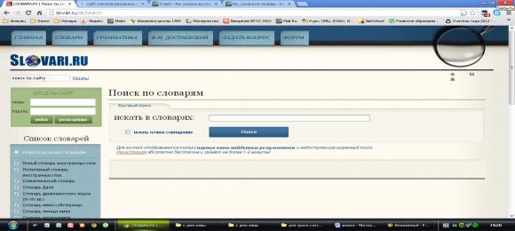 C:\Documents and Settings\Natasha\Рабочий стол\СЛОВАРЬ 1.bmp