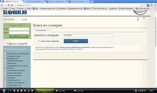 C:\Documents and Settings\Natasha\Рабочий стол\СЛОВАРЬ 2.bmp