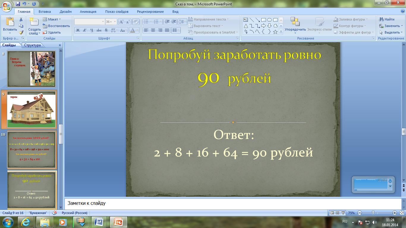hello_html_4526e1b7.png