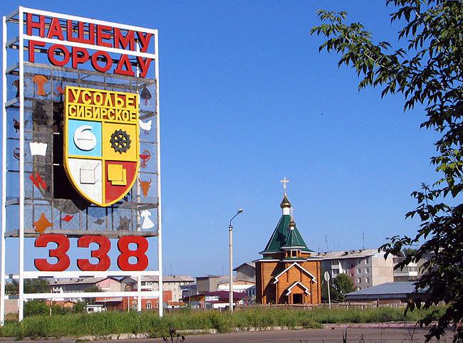 Ysolie-Sibirskoe-342