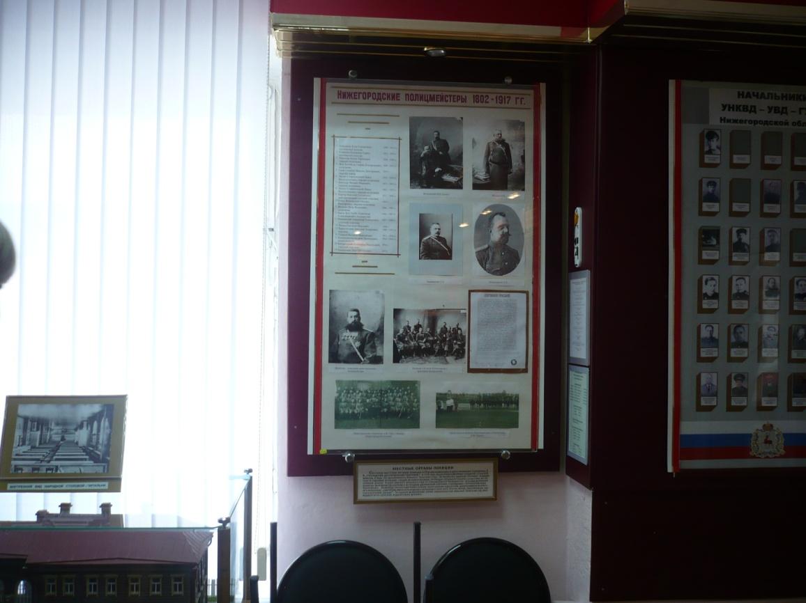 I:\Архив\разное рабочий стол\разное\Т.А\экскурсия в музей ГУВД\P1030026.JPG