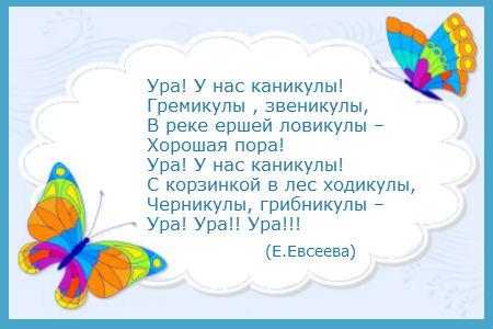 http://www.schoolrm.ru/schools/sc37sar/upload/about/public_report/kanikuly-2013.jpg