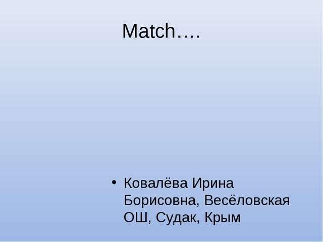Match…. Ковалёва Ирина Борисовна, Весёловская ОШ, Судак, Крым