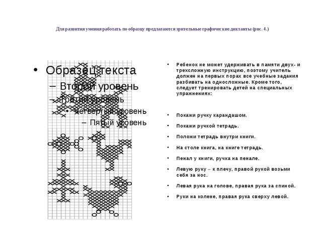 Для развития умения работать по образцу предлагаются зрительные графические...