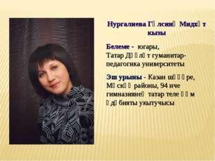 Нургалиева Гөлсинә Мидхәт кызы Белеме - югары, Татар Дәүләт гуманитар- педаго