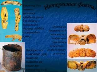 Вертикальные сваи из костей кита и подпорка для стен из его позвоночника Веде