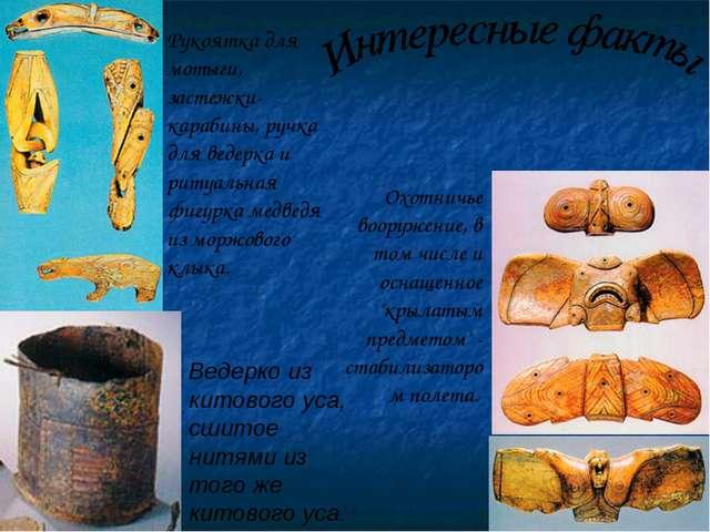 Вертикальные сваи из костей кита и подпорка для стен из его позвоночника Веде...