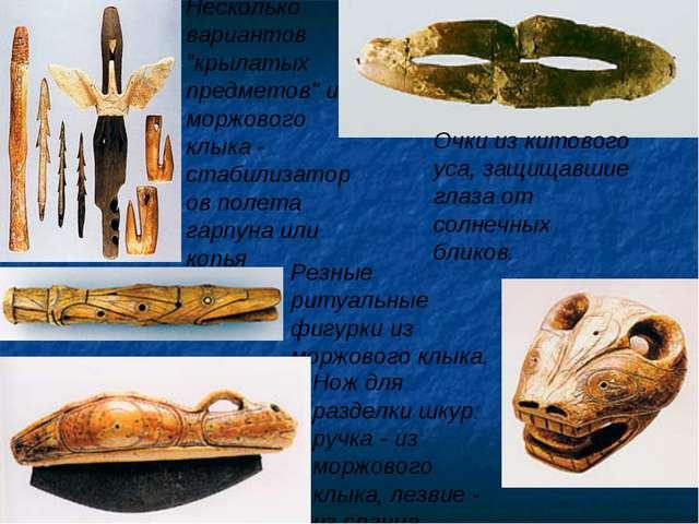 """Несколько вариантов """"крылатых предметов"""" из моржового клыка - стабилизаторов..."""