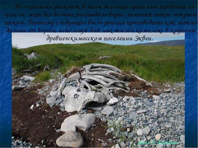 Но серьезных раскопок в этом жилище археологи провести не успели: море все б...
