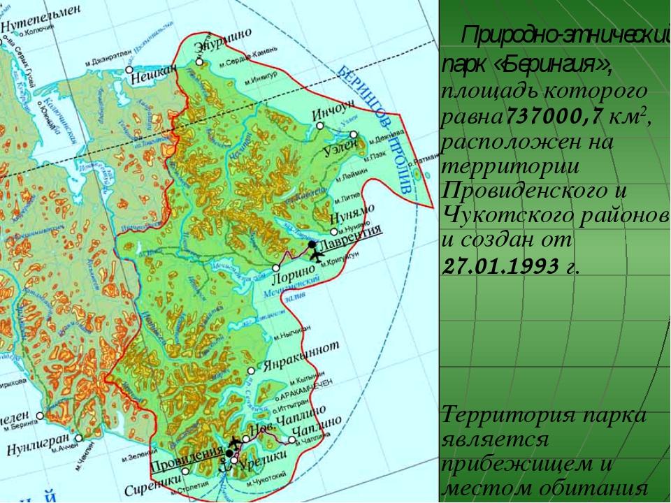 Природно-этнический парк «Берингия», площадь которого равна737000,7км2, рас...