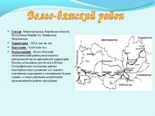 Состав: Нижегородская, Кировская области; Республики Марий Эл, Чувашская, Мор