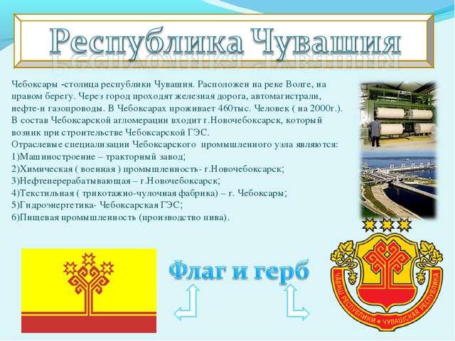Чебоксары -столица республики Чувашия. Расположен на реке Волге, на правом бе...
