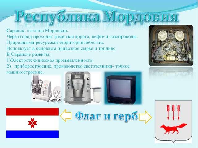 Саранск- столица Мордовии. Через город проходит железная дорога, нефте-и газо...