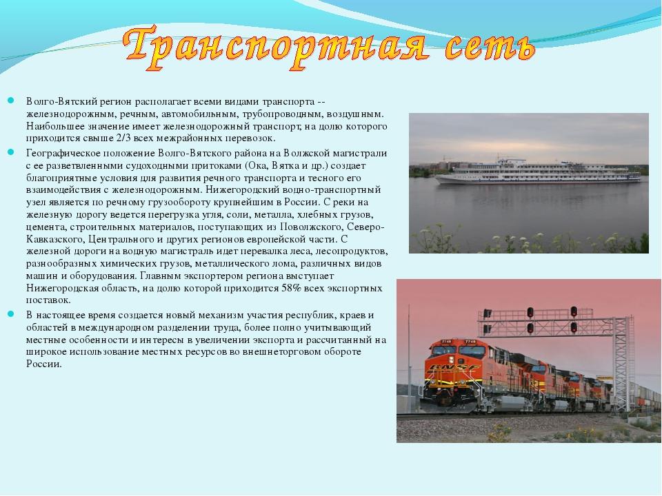 Волго-Вятский регион располагает всеми видами транспорта -- железнодорожным,...