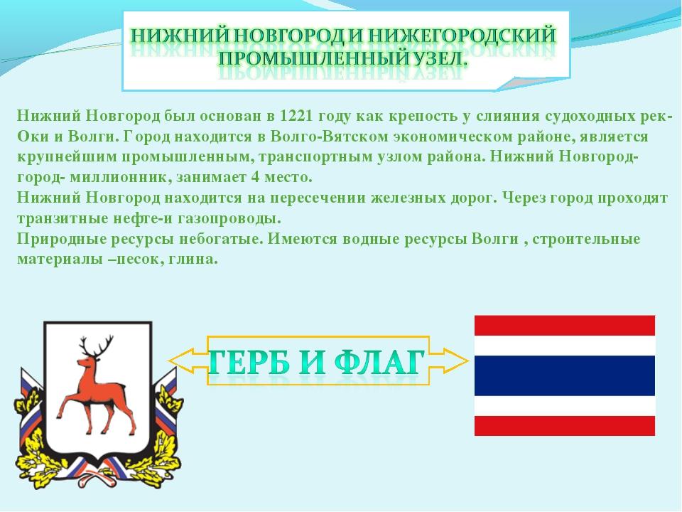 Нижний Новгород был основан в 1221 году как крепость у слияния судоходных рек...