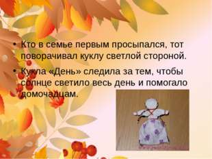 Кто в семье первым просыпался, тот поворачивал куклу светлой стороной. Кукла