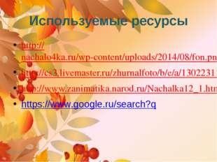 Используемые ресурсы http://nachalo4ka.ru/wp-content/uploads/2014/08/fon.png
