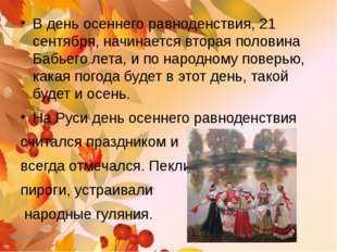 В день осеннего равноденствия, 21 сентября, начинается вторая половина Бабье
