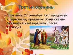 Третьи осенины Этот день, 27 сентября, был приурочен к церковному празднику В