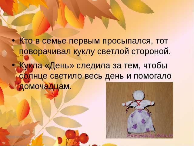 Кто в семье первым просыпался, тот поворачивал куклу светлой стороной. Кукла...