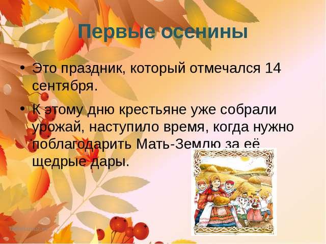 Первые осенины Это праздник, который отмечался 14 сентября. К этому дню крест...