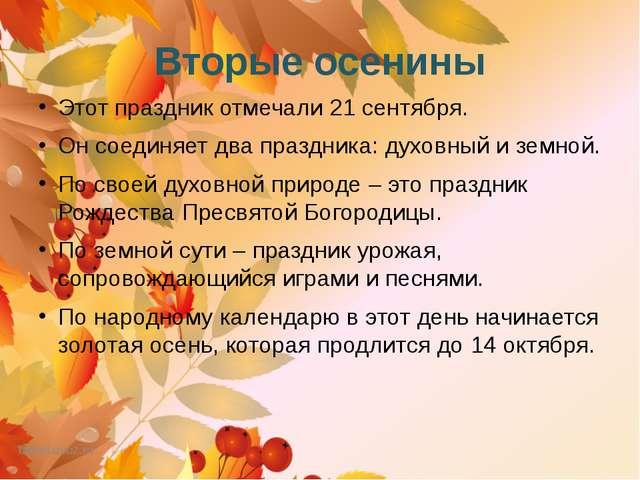 Вторые осенины Этот праздник отмечали 21 сентября. Он соединяет два праздника...