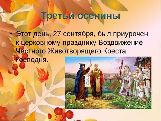 Третьи осенины Этот день, 27 сентября, был приурочен к церковному празднику В...