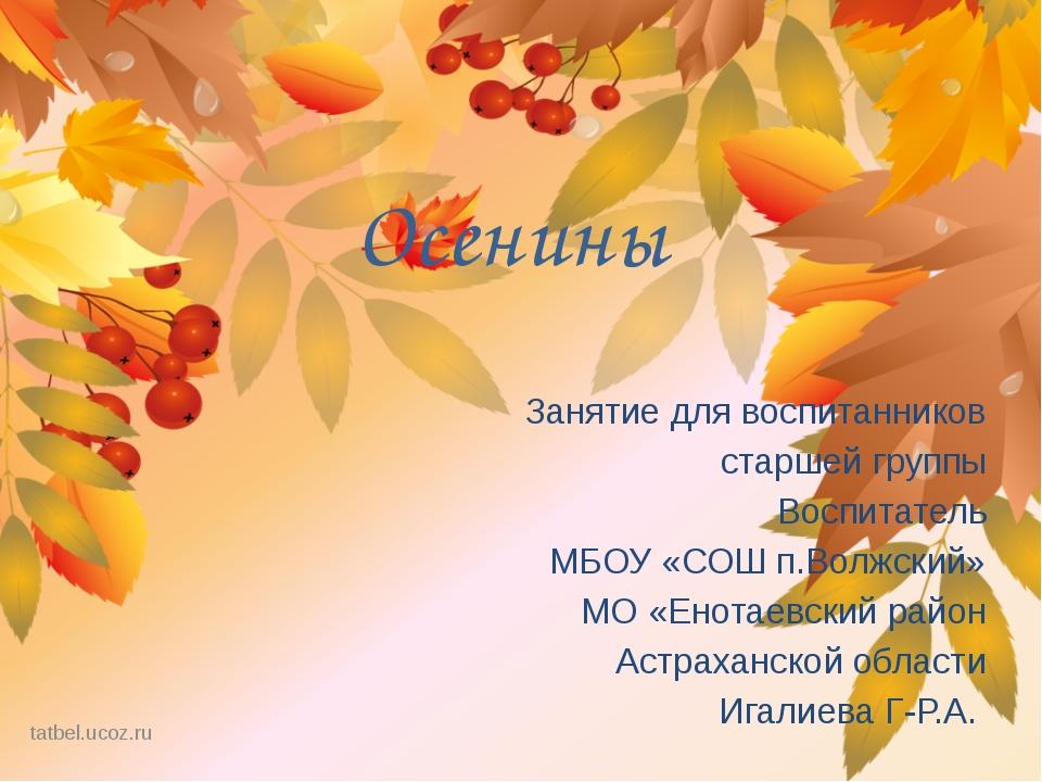 Занятие для воспитанников старшей группы Воспитатель МБОУ «СОШ п.Волжский» МО...