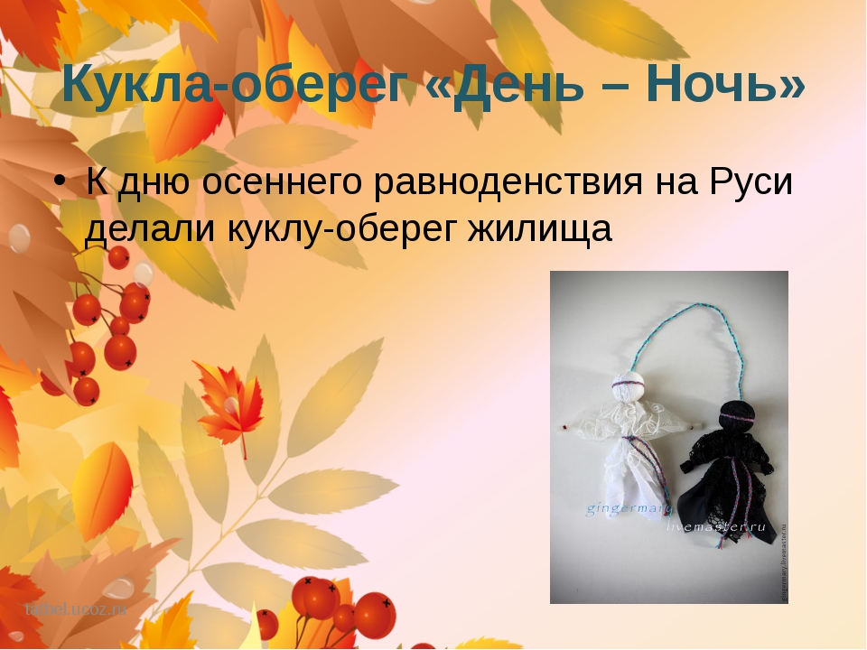 Кукла-оберег «День – Ночь» К дню осеннего равноденствия на Руси делали куклу-...