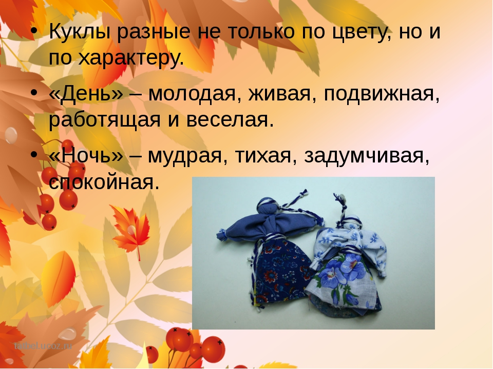 Куклы разные не только по цвету, но и по характеру. «День» – молодая, живая,...