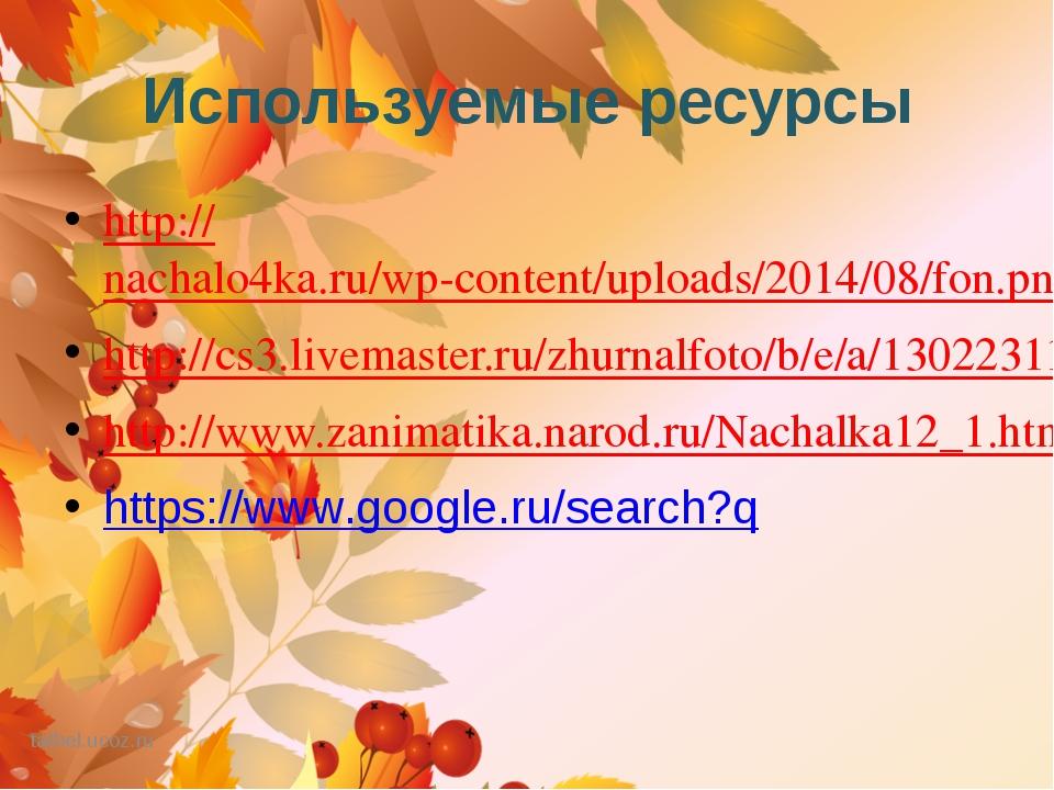 Используемые ресурсы http://nachalo4ka.ru/wp-content/uploads/2014/08/fon.png...