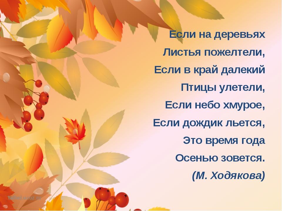 Если на деревьях Листья пожелтели, Если в край далекий Птицы улетели, Если н...