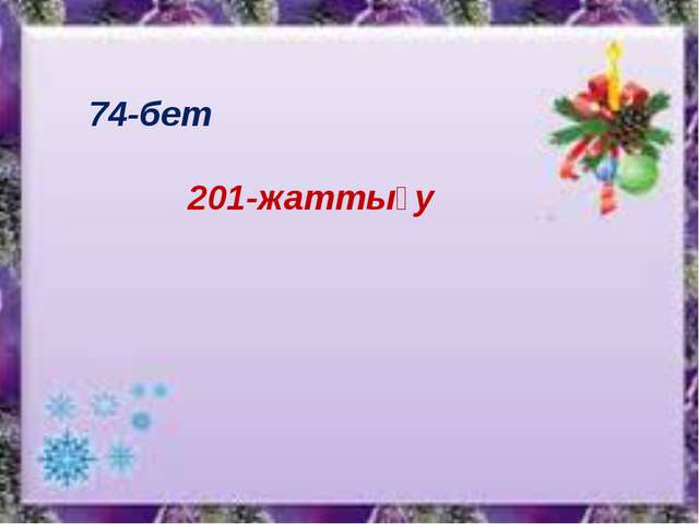 74-бет 201-жаттығу