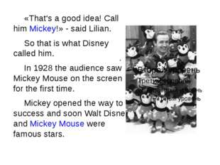 «That's a good idea! Call him Mickey!» - said Lilian. 	So that is what Disne