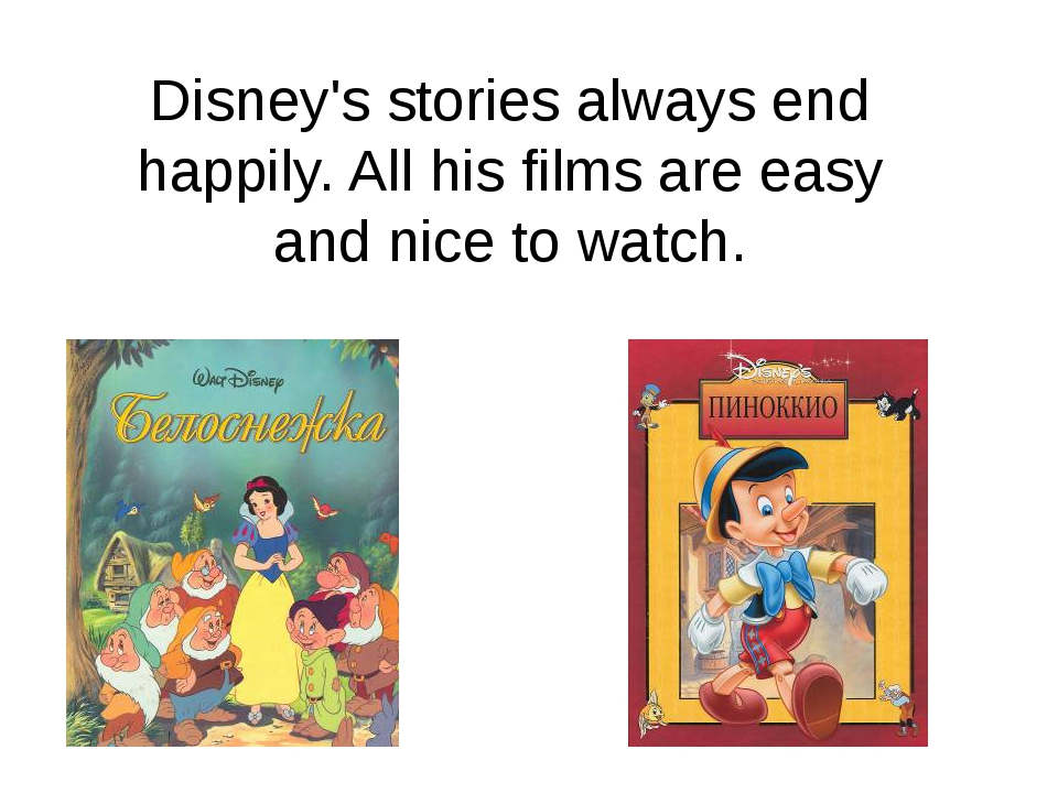 Disney's stories always end happily. All his films are easy and nice to watch.