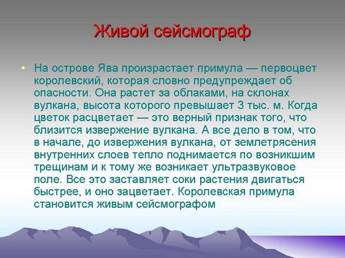 https://festival.1september.ru/articles/613920/presentation/29.jpg