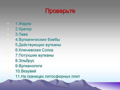 https://festival.1september.ru/articles/613920/presentation/32.jpg