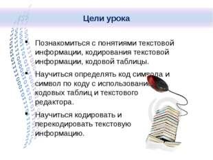 Познакомиться с понятиями текстовой информации, кодирования текстовой информ