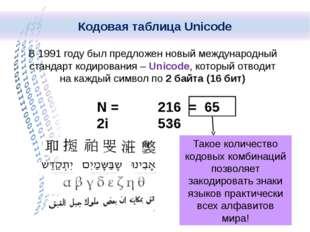 В 1991 году был предложен новый международный стандарт кодирования – Unicode,