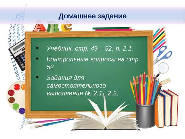 Учебник, стр. 49 – 52, п. 2.1. Контрольные вопросы на стр. 52 Задания для сам...