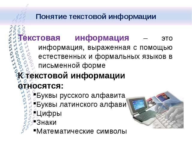 Текстовая информация – это информация, выраженная с помощью естественных и фо...
