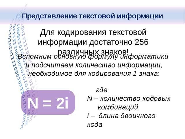 Для кодирования текстовой информации достаточно 256 различных знаков! N = 2i...