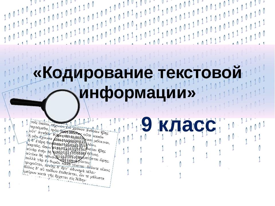 «Кодирование текстовой информации» 9 класс