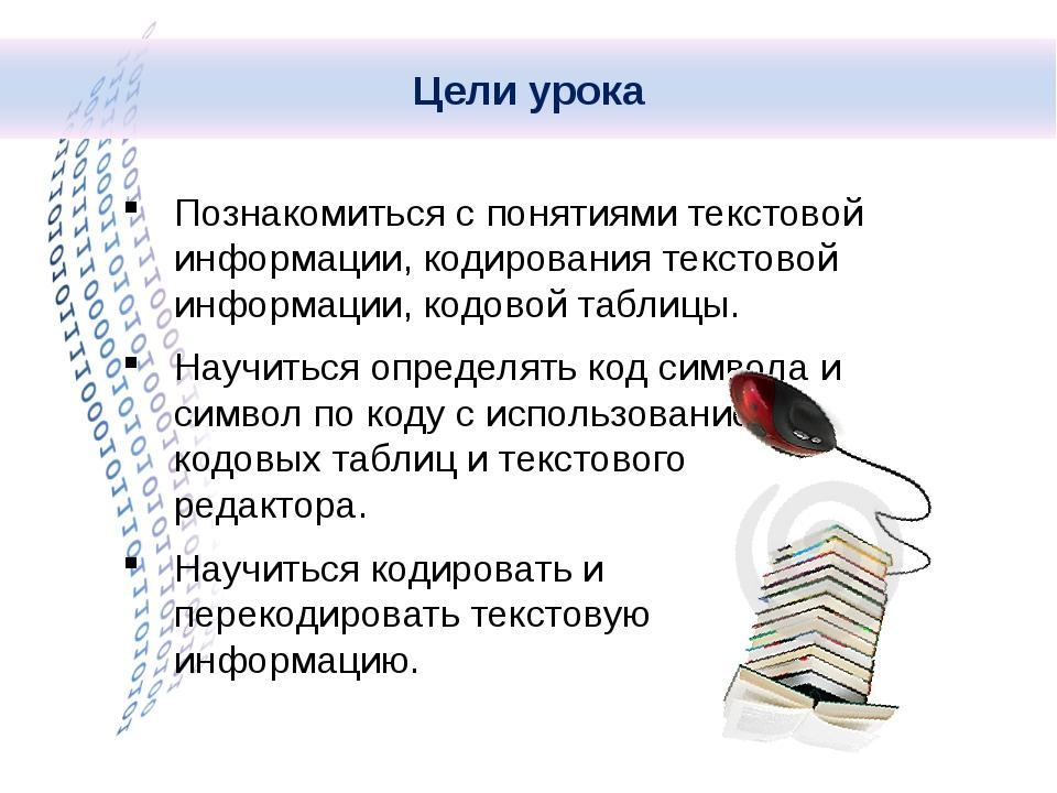 Познакомиться с понятиями текстовой информации, кодирования текстовой информ...