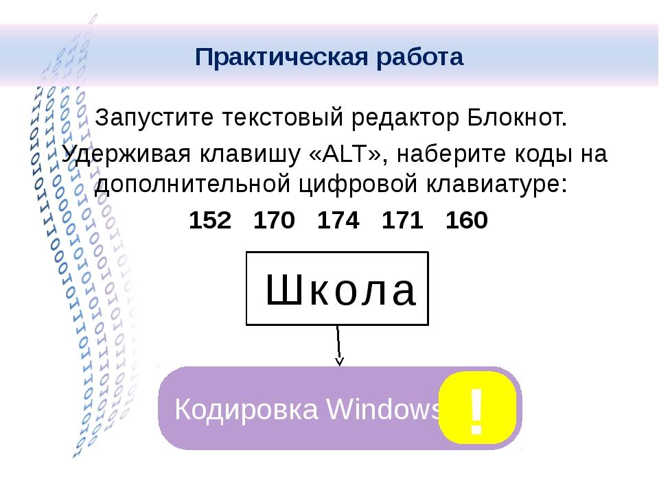 Запустите текстовый редактор Блокнот. Удерживая клавишу «ALT», наберите коды...
