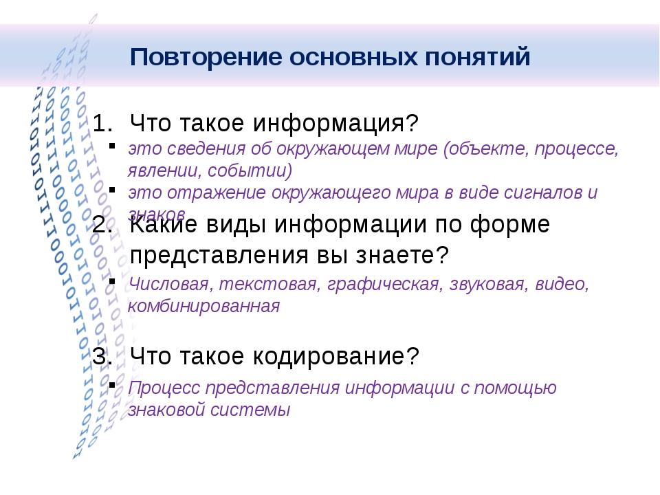 Что такое информация? Какие виды информации по форме представления вы знаете...