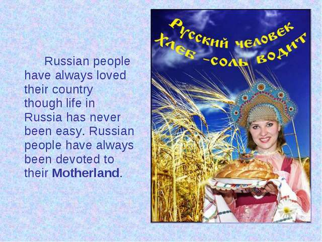 Russian people have always loved their country though life in Russia has ne...