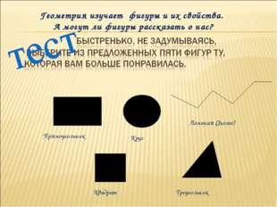 Прямоугольник Круг Ломаная (Зигзаг) Квадрат Треугольник Геометрия изучает фиг