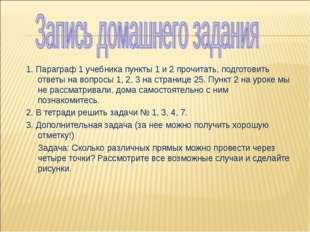 1. Параграф 1 учебника пункты 1 и 2 прочитать, подготовить ответы на вопросы