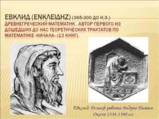 Евклид. Рельеф работа Андреа Пизано. Около 1334-1340 г.г.